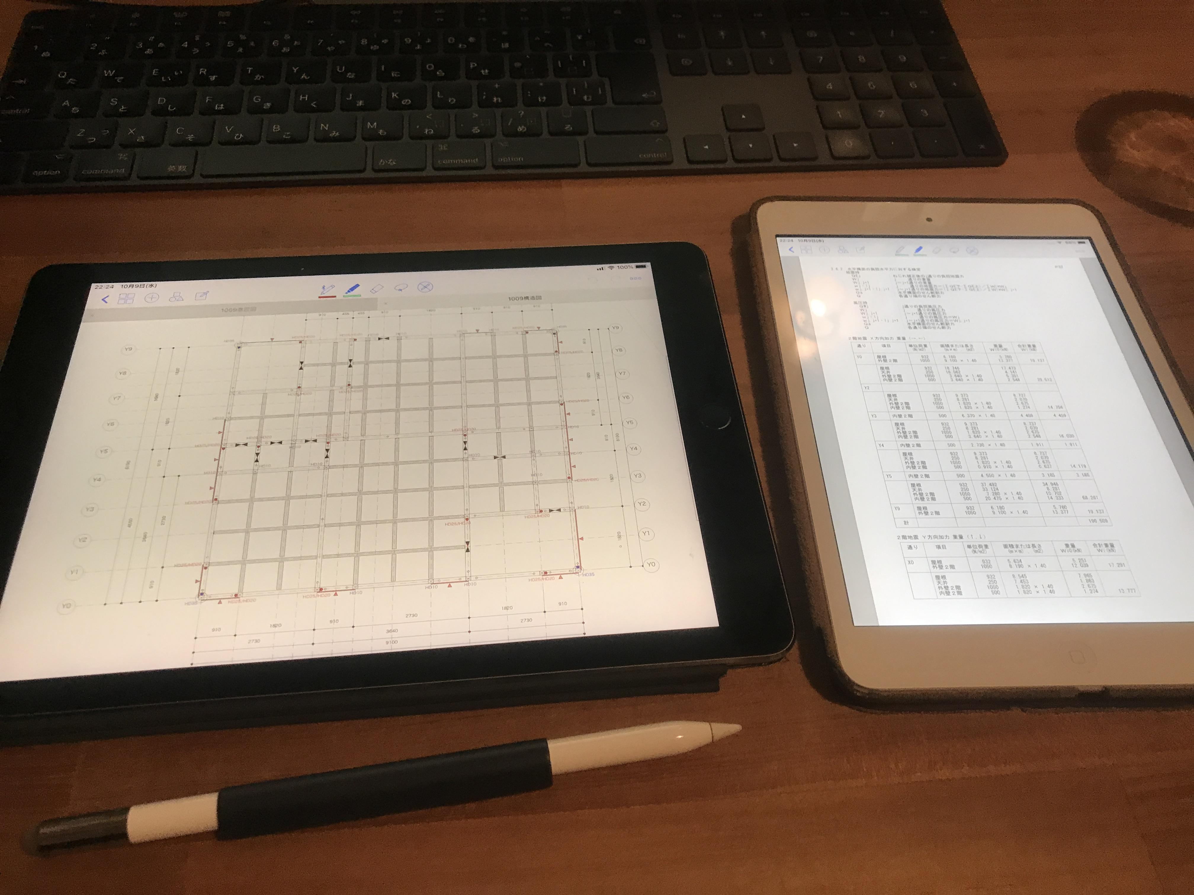 iPadを紙代わりに使ってるとぶち当たる壁
