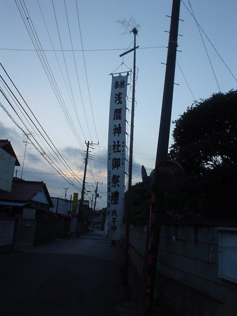 浅間神社ののぼり