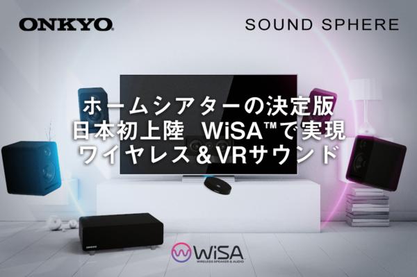 オンキヨー発。ホームシアターの決定版!「SOUND SPHERE(サウンド スフィア)」日本初上陸の音声伝送技術「WiSA™」採用。ワイヤレス接続でレイアウトフリー。5.1chサラウンドが日常になる。