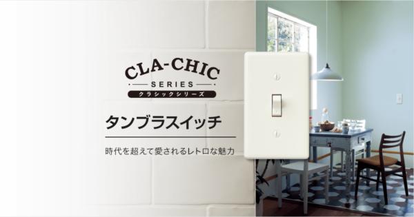 クラシックシリーズ タンブラスイッチ | スイッチ・コンセント(配線器具) | Panasonic